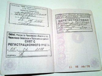 Обязательно ли менять паспорт по месту прописки?