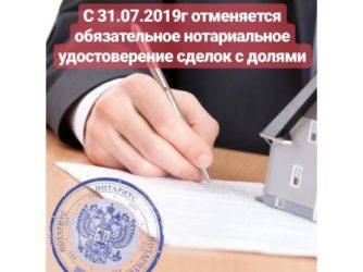 Обязательно нотариальное удостоверение сделок касающихся недвижимости